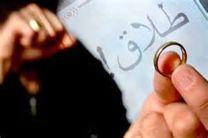 در پنج سال اخیر فقط هفت درصد ازدواج ها به طلاق رسیده است