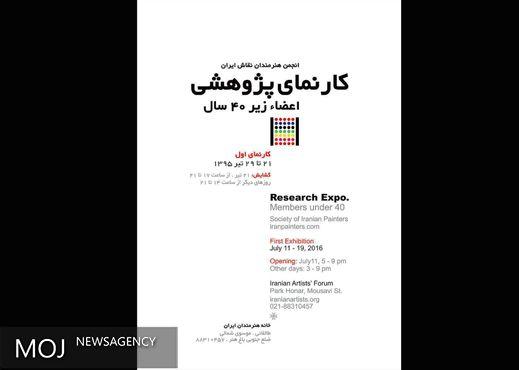 نمایش کارنمای پژوهشی نقاشان زیر چهل سال انجمن هنرمندان نقاش ایران