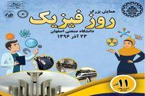 همایش روز فیزیک در دانشگاه صنعتی اصفهان برگزار می شود