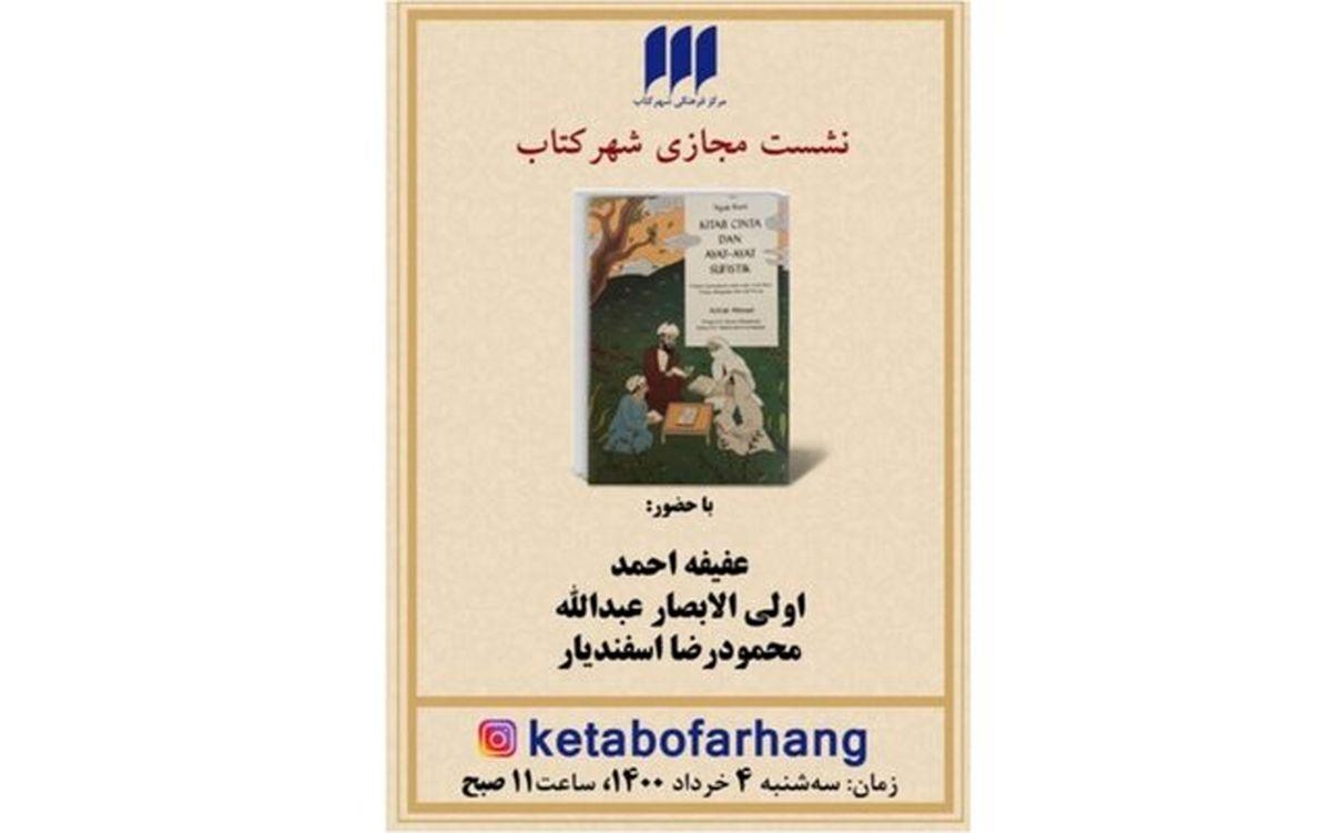 کتاب «مولاناخوانی» نقد میشود