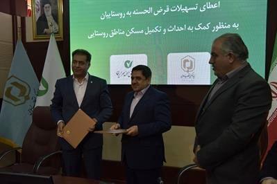 بانک قرض الحسنه مهر ایران، فعال در مدار اصول حرفه ای