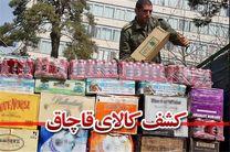 جریمه 88 میلیارد ریالی برای قاچاقچیان کالا و خدمات کرمانشاه