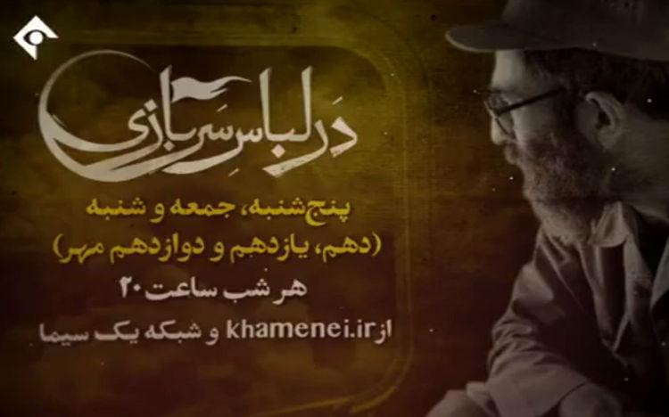 مستند در لباس سربازی خاطرات آیتالله خامنهای از دفاع مقدس برای اولین بار منتشر می کند