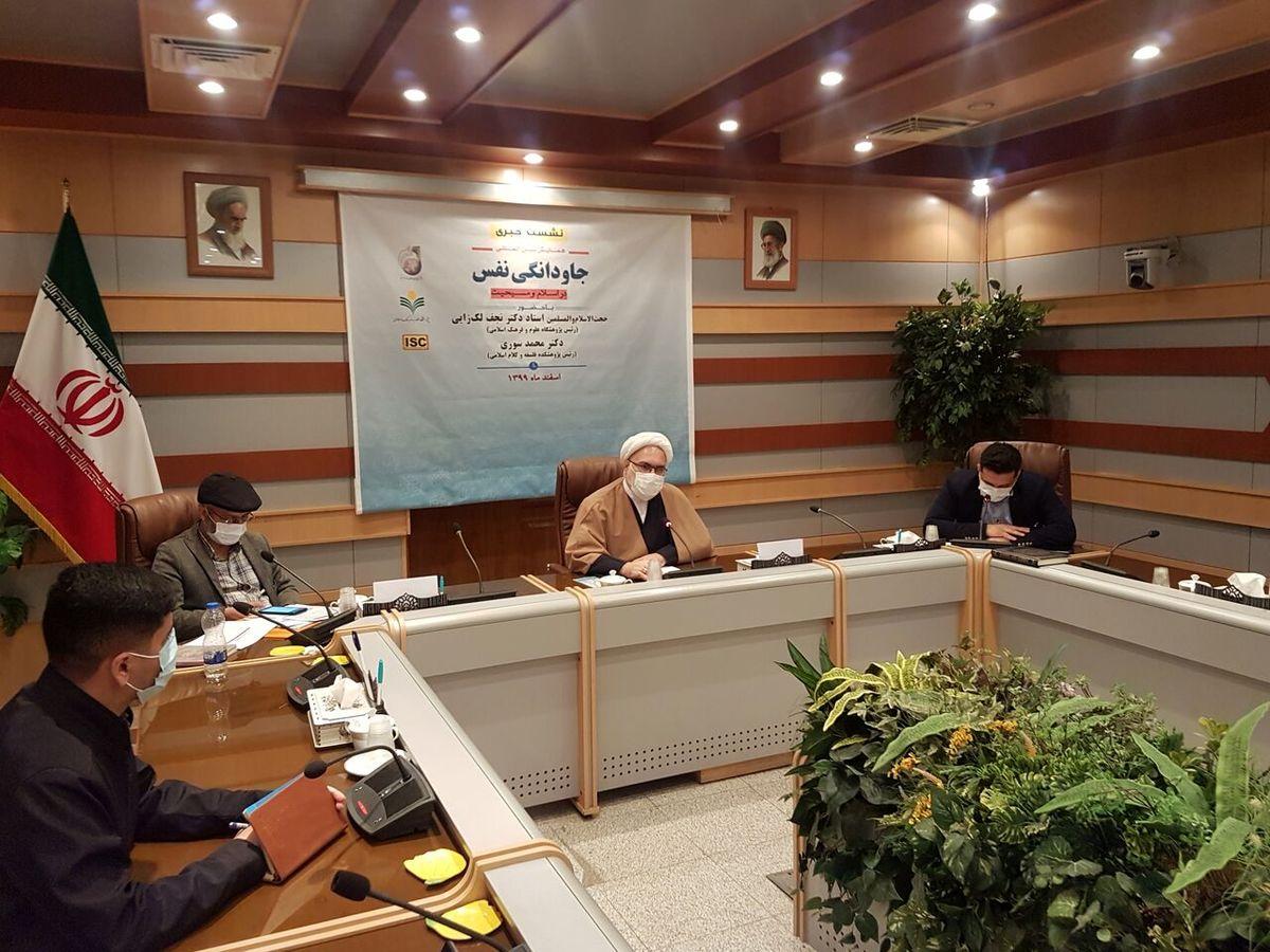ارسال 195 مقاله به همایش جاودانگی نفس در اسلام و مسیحیت
