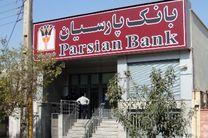بانک پارسیان درجامعه بانکی خوش نام و پیشرو شناخته شده است.