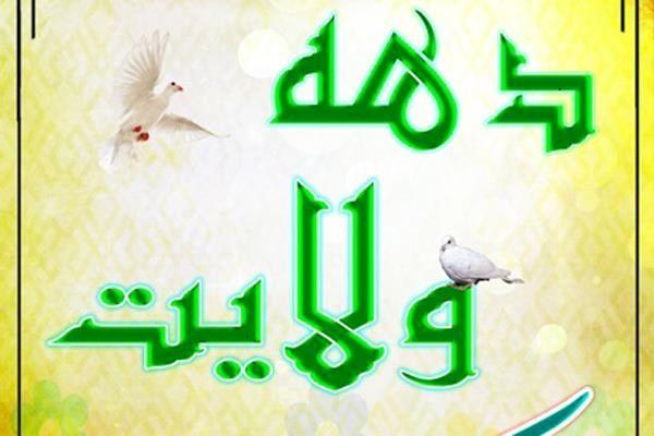 برگزاری ویژه برنامه های دهه ولایت در ۲۰۲ بقعه متبرکه استان