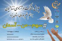 اجرای پویش سهم من آسمان ویژه آزادی زندانیان جرائم غیر عمد یزد