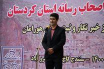کردستان میزبان برگزاری گرامیداشت روز جهانی جهانگردی