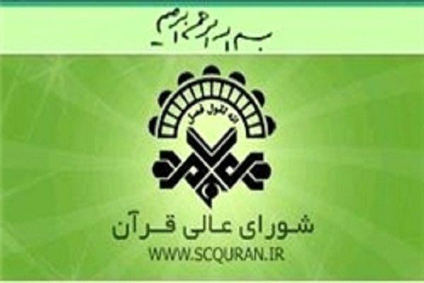 اهدای جوایز از سوی رهبر معظم انقلاب به یک مسابقه قرآنی تکذیب شد