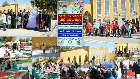 برگزاری جشنواره بادبادک های رنگی با موضوع مبارزه با آلودگی هوا در شاهین شهر