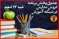 برنامه های روز شنبه 17 اسفند شبکه آموزش برای دانش آموزان اعلام شد