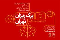 مهلت ارسال اثر به نخستین مسابقه عکس برگ ریزان تهران تمدید نمیشود