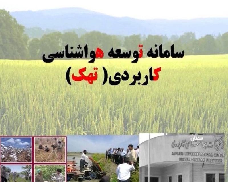 بیش از 6 هزار کشاورز لرستانی در سامانه توسعه هواشناسی کاربردی کشور عضو هستند