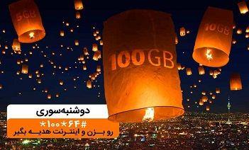 هدیه اینترنتی همراه اول در ایستگاه دوشنبه سوری آذرماه