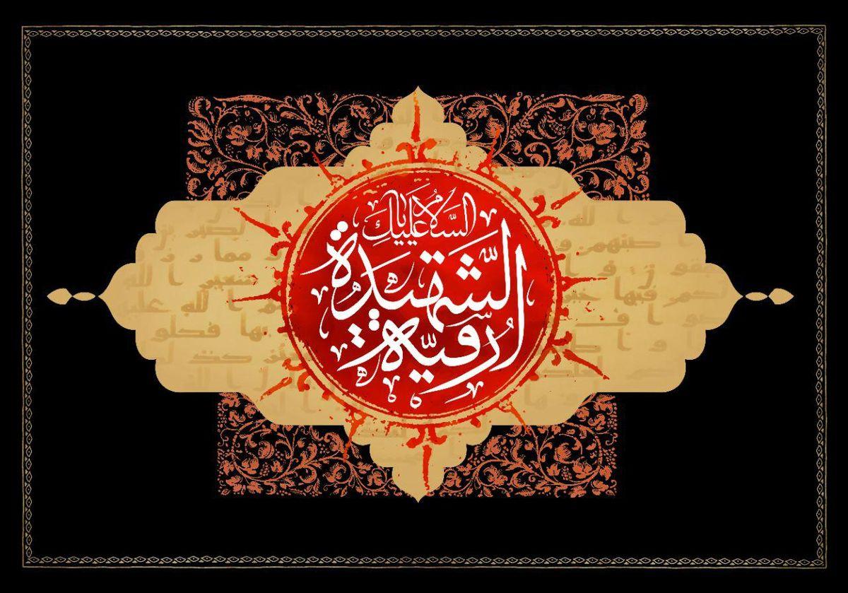 دانلود گلچین مداحی ویژه شهادت حضرت رقیه ( 5 صفر)
