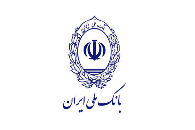 یک پروژه ملّی با تسهیلات بانک ملی ایران راه اندازی شده است