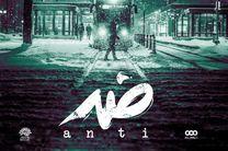 مجموعه مستند ضد از امشب روی آنتن شبکه مستند می رود/ رونمایی از تیزر