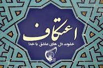 مراسم اعتکاف در کرمانشاه برگزار می شود