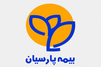 کسب رتبه بین المللی در صنعت بیمه توسط بیمه پارسیان