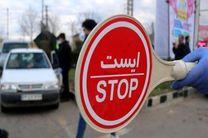 ورود و خروج به البرز در تعطیلات عید فطر ممنوع شد