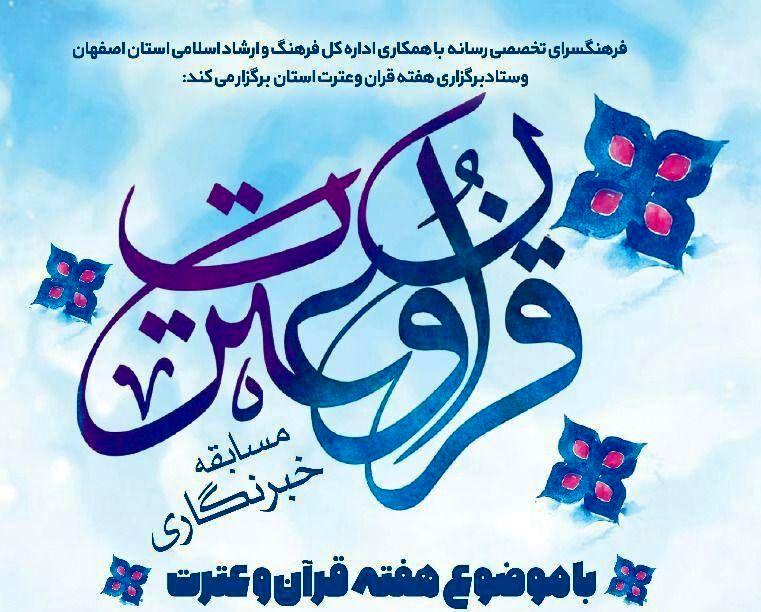 برگزاری مسابقه خبرنگاری با موضوع  قرآن و عترت در اصفهان