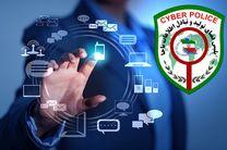 هشدار پلیس فتا اصفهان در خصوص اجاره حساب  و کارت های بانکی
