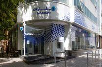 کرمان به جمع شعب منتخب ارزی بانک سامان پیوست