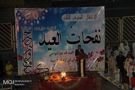 سومین روز جشن عید سعید فطر در سوسنگرد