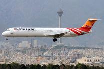 دسترسی به هاب بین المللی با برقراری پرواز مستقیم کیش-استانبول