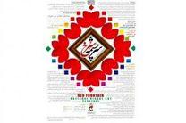 فراخوان جشنواره «سرچشمه سرخ» منتشر شد