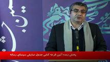 جدول نمایش سی و نهمین جشنواره فیلم فجر در سینمای رسانه مشخص شد/رمانتیسم عماد و طوبا اولین فیلم جشنواره شد