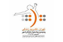 معرفی شورای انتخاب دو بخش جشنواره تئاتر شهر