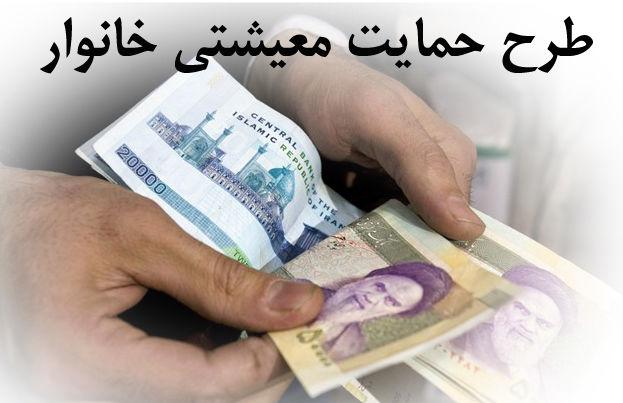 مهلت ثبت نام در سامانه حمایت معیشتی امروز به پایان می رسد