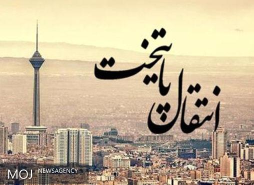 «انتقال پایتخت یا ساماندهی شهر تهران» کلید خورد
