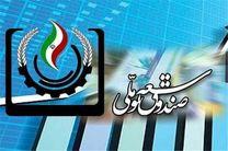 تعیین سهم صندوق توسعه ملی از درآمدهای نفتی و گازی/ ۲۰ درصد از درآمدهای فروش نفت به صندوق توسعه ملی تخصیص داده شد
