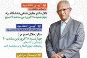 ادیب و پژوهشگر معاصر یزدی تجلیل می شود