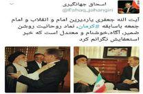 جهانگیری: استعفای امام جمعه باسابقه کرمان نگرانم کرد