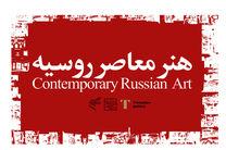 فرهنگستان هنر میزبان هنر معاصر روسیه می شود