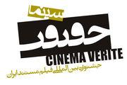 فراخوان جشنواره سینما حقیقت منتشر شد