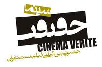 فیلمهای «سینماحقیقت» در راه همدان