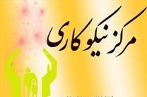 فعالیت بیش از 179 مرکز نیکوکاری در استان اصفهان
