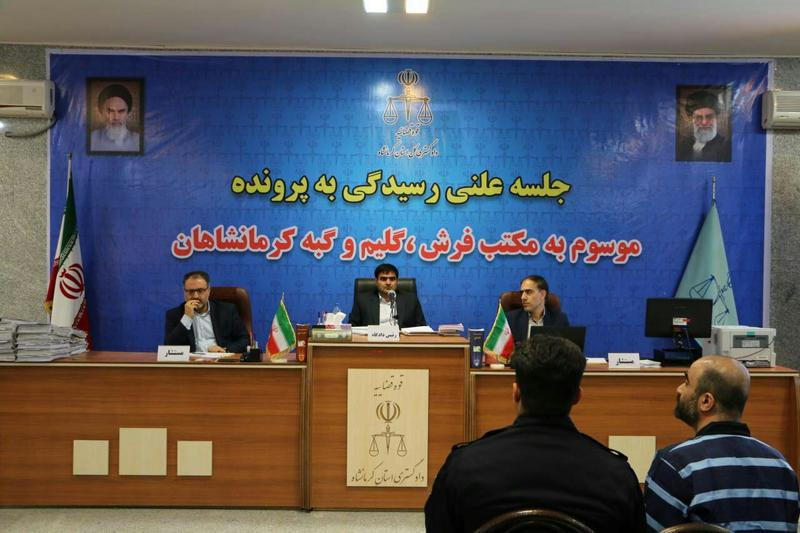 رأی پرونده مکتب فرش، گلیم و گبه کرمانشاهان ابلاغ شد