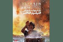 پوشش جشنواره جهانی فیلم فجر از شبکه 4 سیما