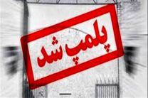 پلمب 6 واحد صنفی متخلف در اصفهان