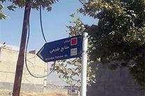یک خیابان در شهرستان چگنی «منابع طبیعی» نام گرفت