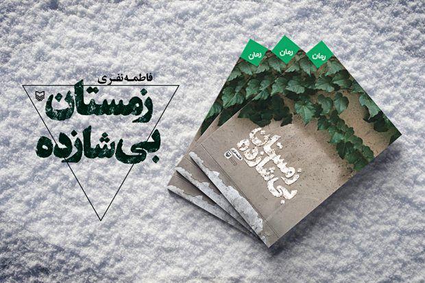 رمان زمستان بیشازده وارد بازار نشر شد