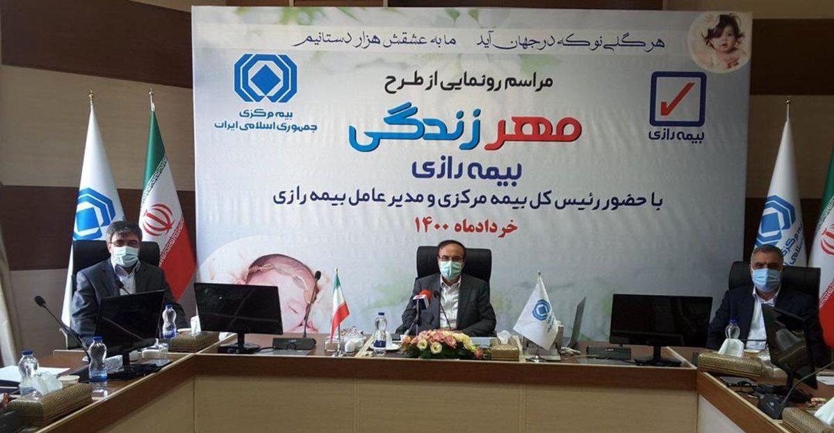 صدور اولین بیمه نامه مهر زندگی بیمه رازی توسط رئیس کل بیمه مرکزی