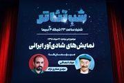 بررسی نمایش های شادی آور ایرانی در شبکه چهار سیما
