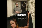 «حق سکوت» بهترین فیلم جشنواره «فونیکس» شد