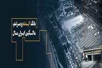 بانک آینده و مردم، مالک ایران مال
